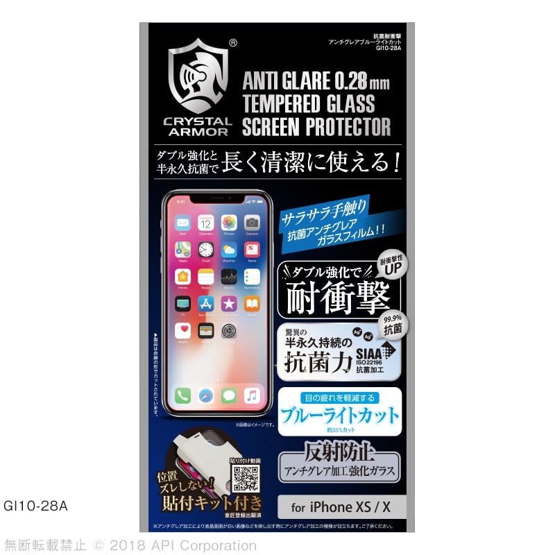 アンチグレアブルーライトカットiPhone用強化ガラス・液晶保護フィルム