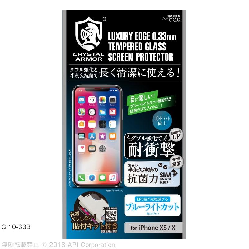 ブルーライトカットiPhone用強化ガラス・液晶保護フィルム