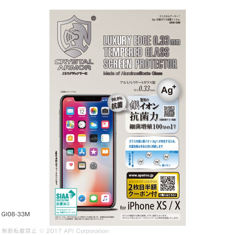 iPhone XS / X 強化ガラス 液晶保護フィルム Ag+ 抗菌 0.33mm