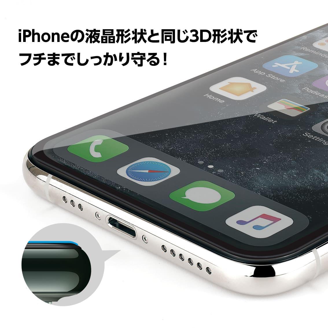 iPhone 11Pro 3D 耐衝撃