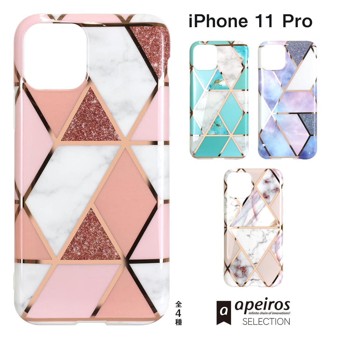 iPhone 11 Pro 大理石柄ケース [apeiros SELECTION]