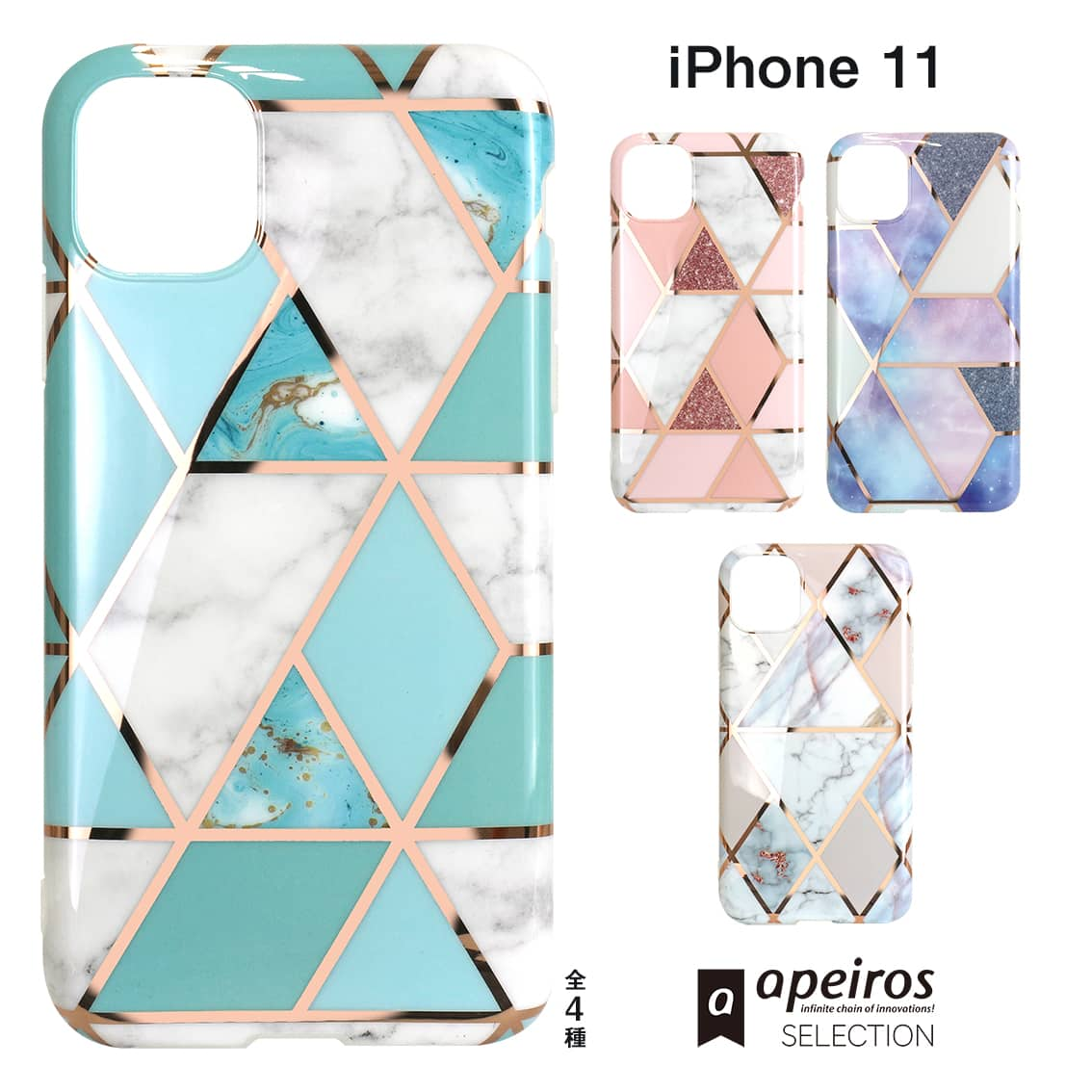 iPhone 11 大理石柄ケース [apeiros SELECTION]