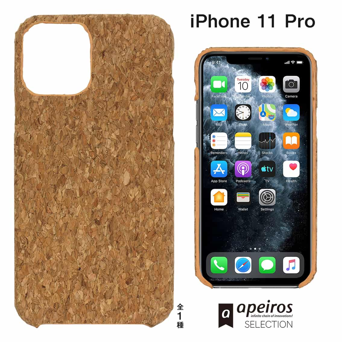 iPhone 11 Pro コルクケース[apeiros SELECTION]