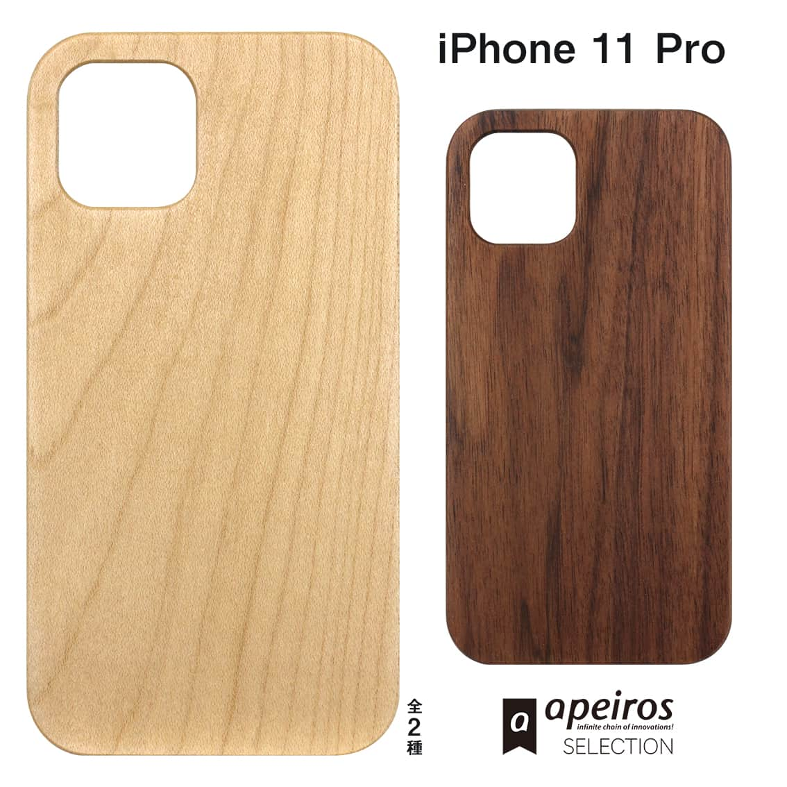 iPhone 11 Pro 背面木製ケース[apeiros SELECTION]