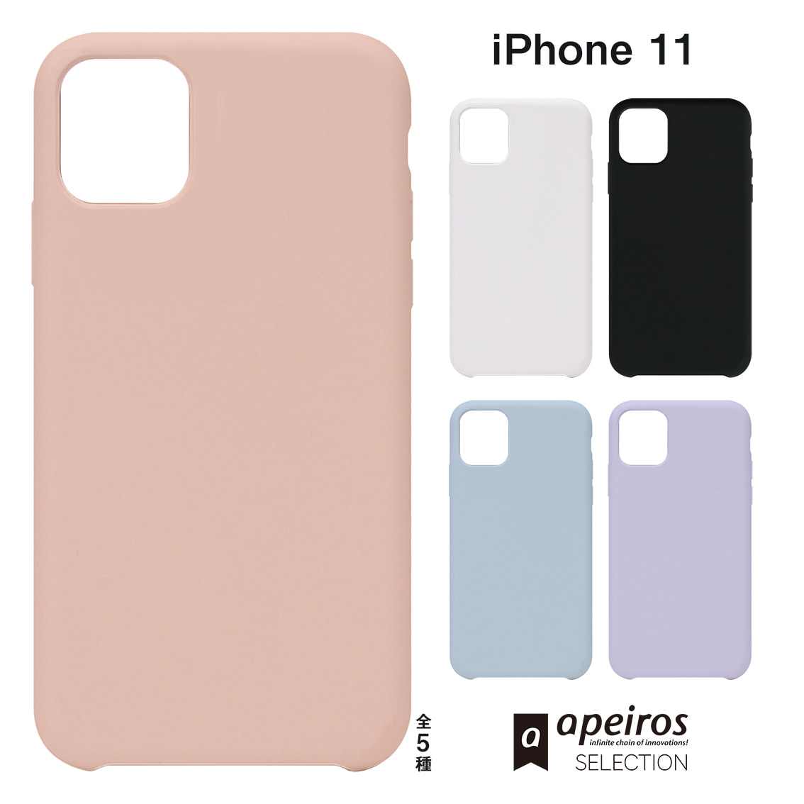 iPhone 11  シリコンケース[apeiros SELECTION]