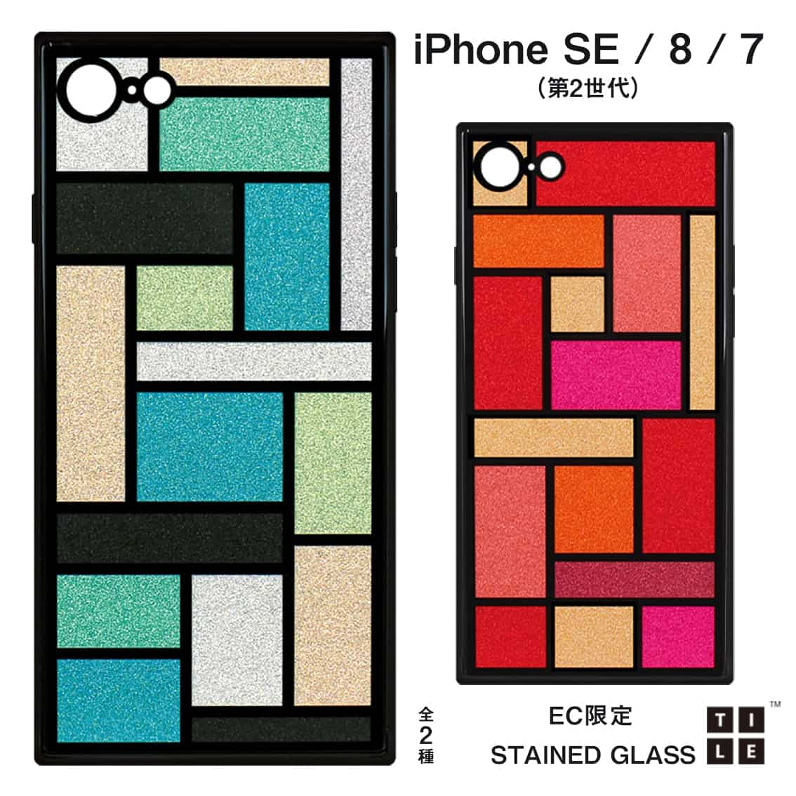 iPhone SE(第2世代)/8/7 ケース TILE スクエア型[EC限定 STAINED GLASS]