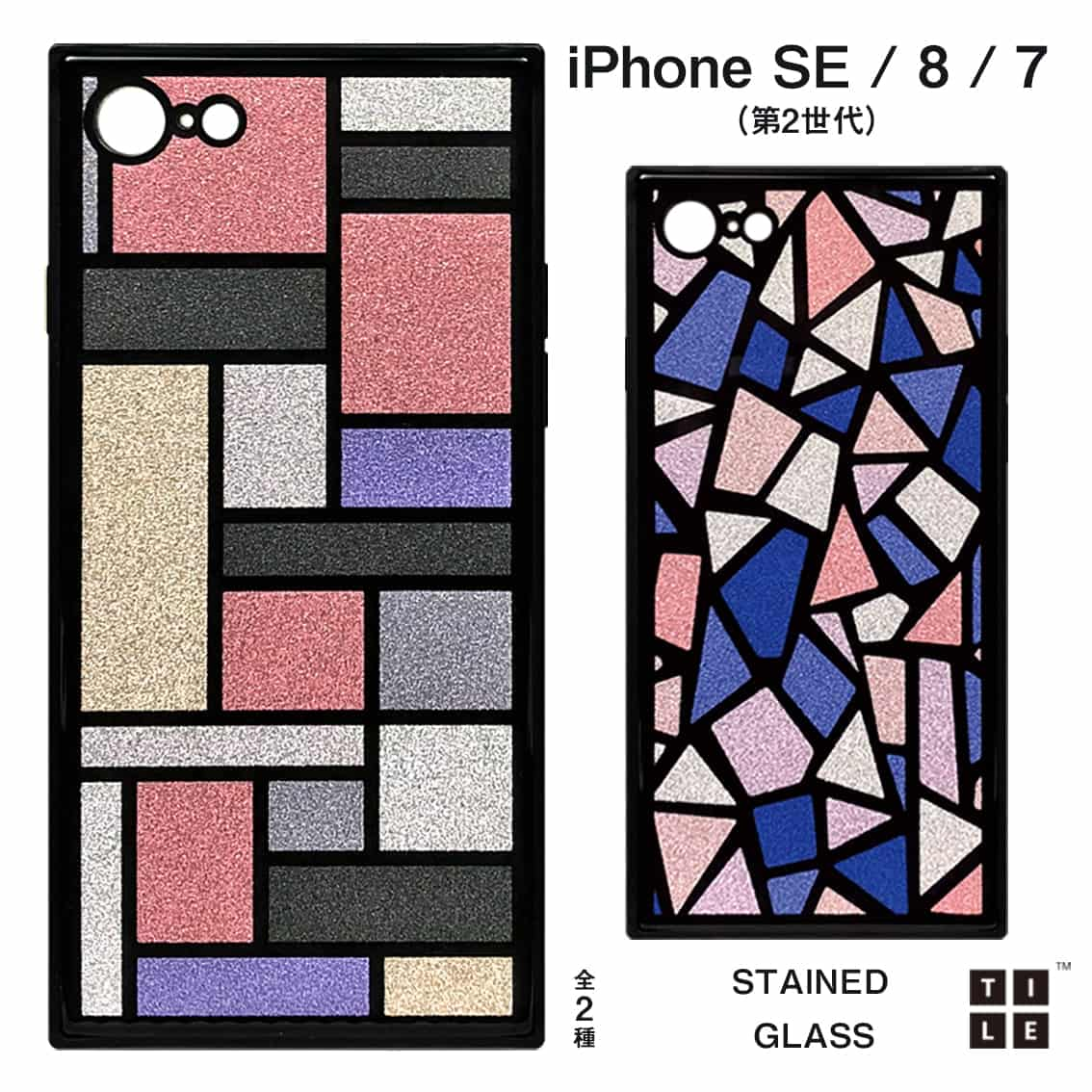 iPhone SE(第2世代)/8/7ケース TILE スクエア型 [STAINED GLASS]