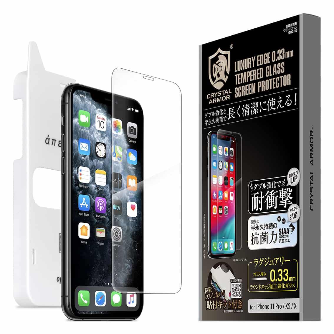 iPhone 11Pro / XS / X 強化ガラス 液晶保護 抗菌 耐衝撃 0.33mm
