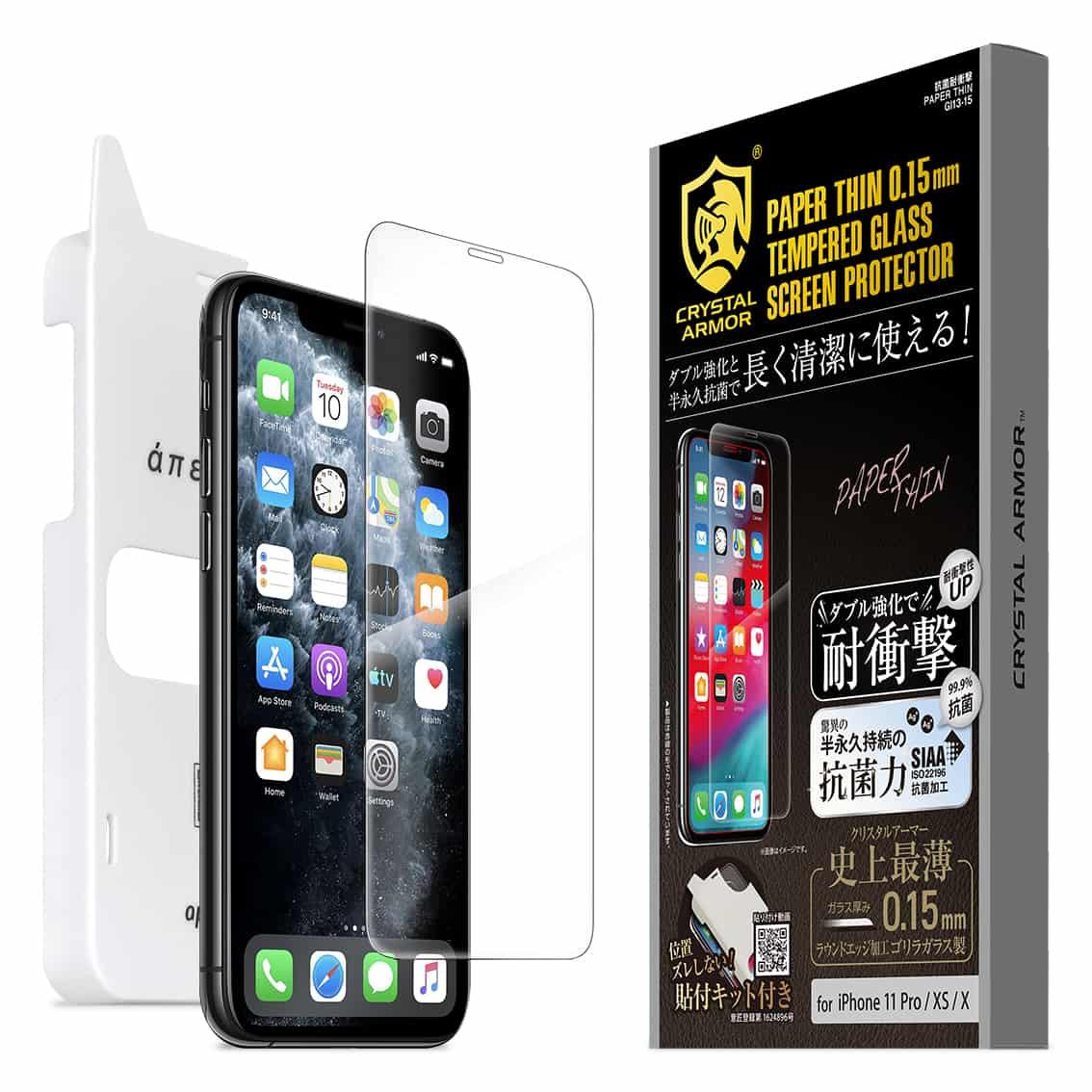 iPhone 11Pro / XS / X 強化ガラス 液晶保護 抗菌 耐衝撃 0.15mm