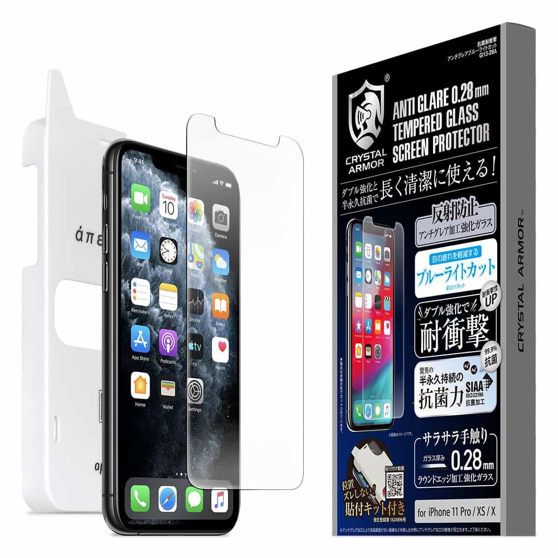 iPhone 11Pro / XS / X 強化ガラス 液晶保護 抗菌 耐衝撃 アンチグレアブルーライトカット 0.28mm