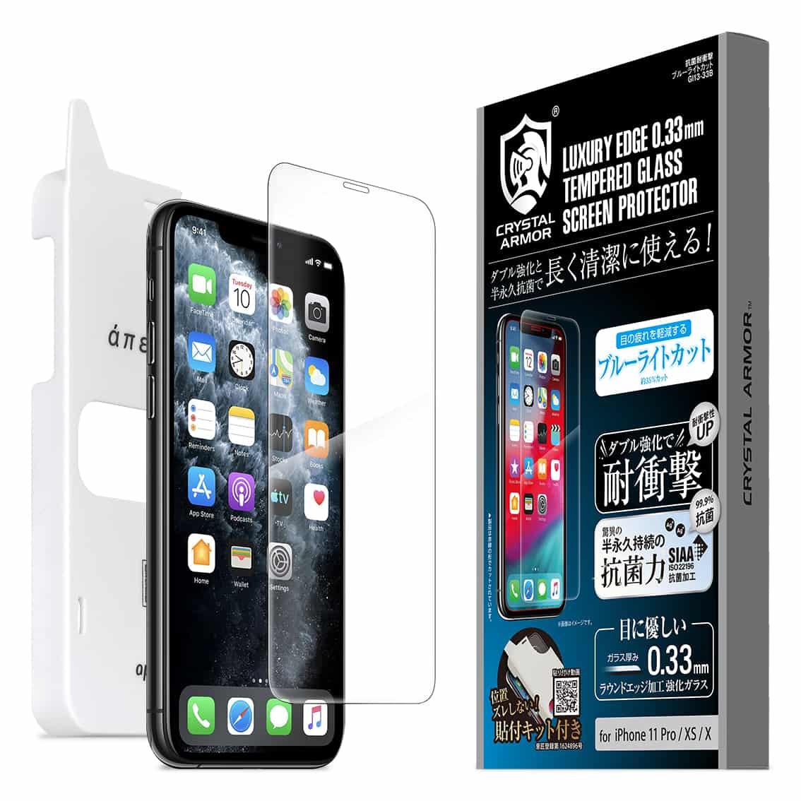 iPhone 11Pro / XS / X 強化ガラス 液晶保護 抗菌 耐衝撃 ブルーライトカット 0.33mm