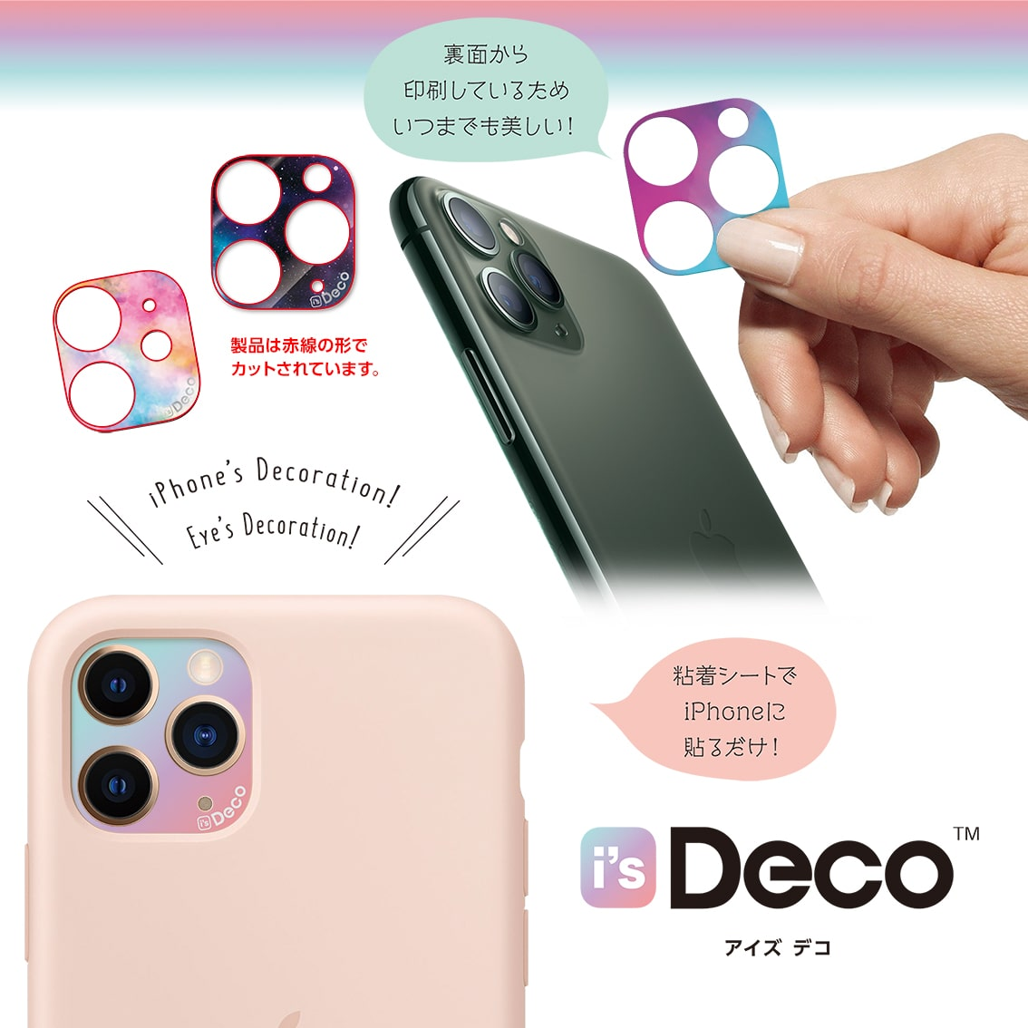 iPhone 11   i's Deco [PATTERN (A01-A04)]