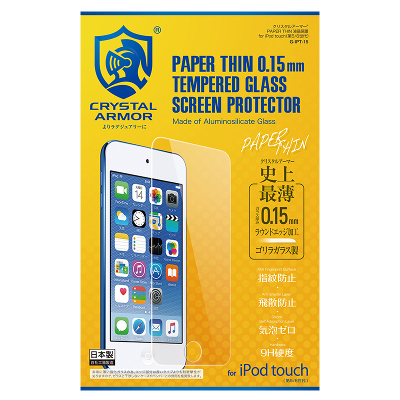 PAPER THIN 液晶保護 for iPod touch 第5/6世代
